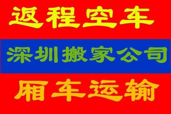 深圳到江西省新余市货运物流专线 行李托运长途搬家公司
