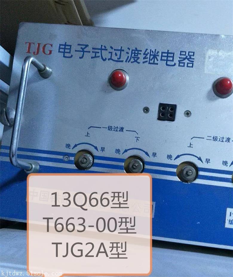 过渡继电器13Q6,TJG2A,T663,