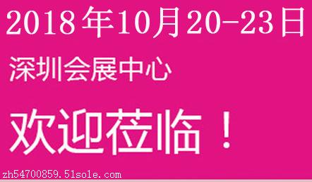 2018中国(深圳)国际秋季礼品展