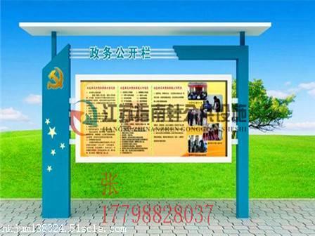 山东宣传栏框架 宣传栏版面 江苏广告灯箱厂家电话图片