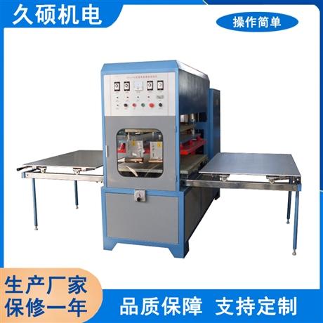 供应生产冰垫热合机械,PVC冰垫焊接机