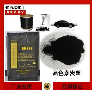 色素炭黑综合性能