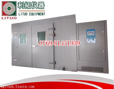 LT-WY24步入式恒温恒湿试验房