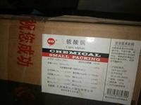 江西收購間苯二酚 冰片 奧美拉唑 薄荷腦 諾氟沙星 青霉素V鉀 價