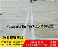 篮球馆木地板档次高的则在300元以上