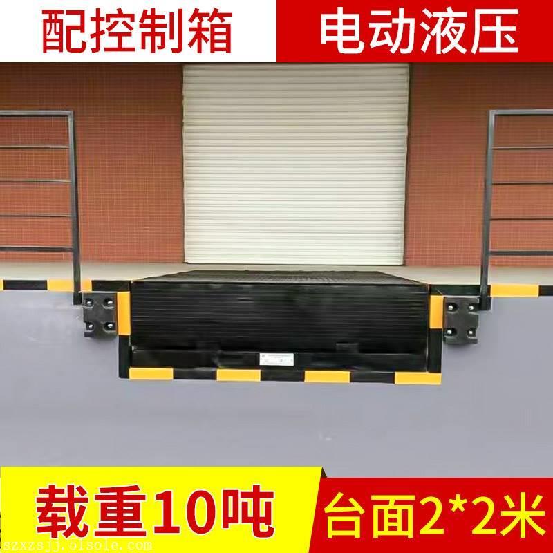 固定装卸平台登车桥 液压登车桥卸货平台 装柜平台