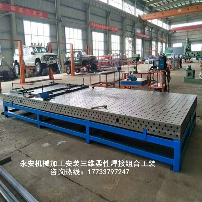 三维柔性焊接平台厂家专业咨询