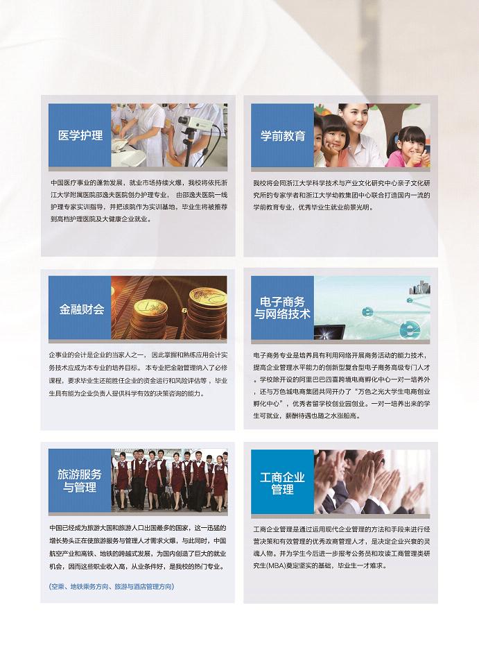 桐庐县卫校医学护理专业招生五年一贯制招生