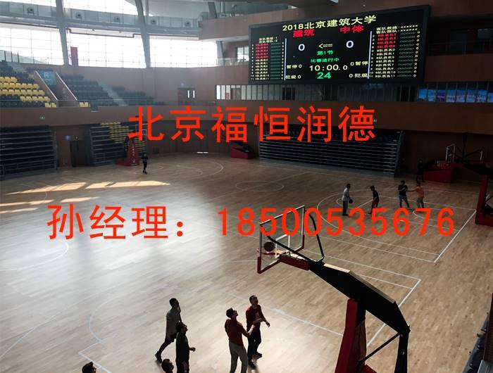 体育馆木地板的六大功能性指标