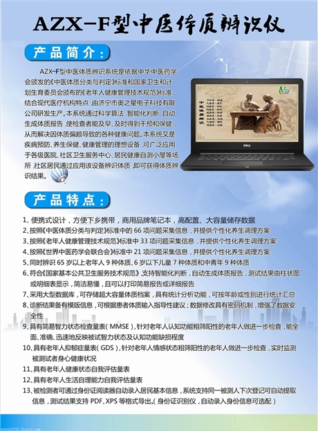 AZX-F型中医体质辨识仪
