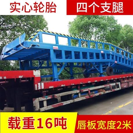 移动登车桥 集装箱装卸平台 装车平台 液压登车桥