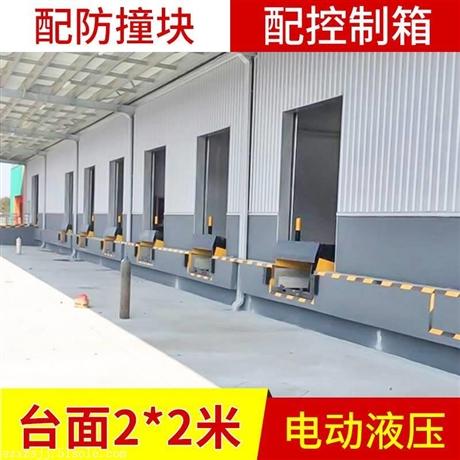 固定式登车桥 液压登车桥 固定式装卸平台装柜平台