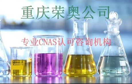 CNAS实验室认可咨询中心