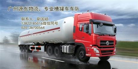 佛山槽罐车运输,液体运输,化工品运输,油脂油料食用油运输
