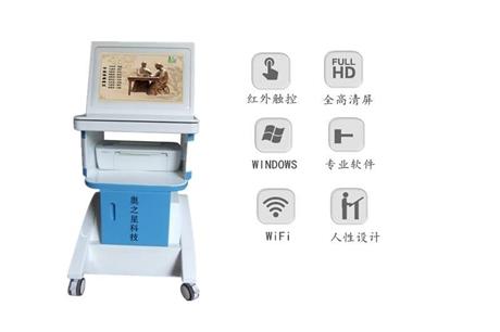 中医体质辨识系统全年龄段检测