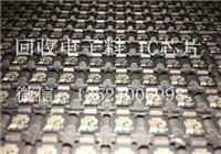 回收IC上海高价收购芯片电子料