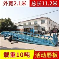 移动式装卸平台登车桥 液压登车桥 移动液压登车桥