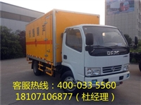 东风爆破器材运输车上户4吨厢长4米1