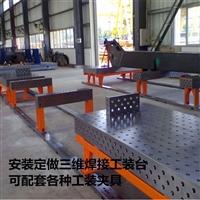 铸铁焊接平台厂家 铸铁三维柔性焊接平台 三维焊接工装设计找永安