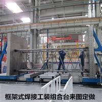 钢制三维柔性焊接平台厂家定做