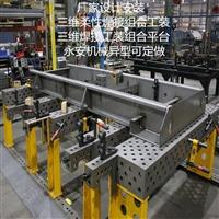 三�S柔性焊接工�b�A具�S家 三�S焊接�M合工�b  �C器人焊接�A具