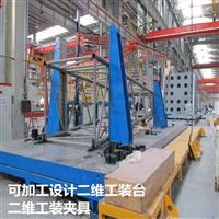 三�S焊接平�_/永安�C械sell/三�S柔性焊接