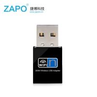ZAPO,W77,深圳迷你300M无线网卡,USB网卡WIFI发射器