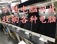 杭州二手笔记本回收苹果笔记本回收苹果手机回收