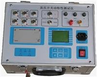 開關機械特性測試儀原產地