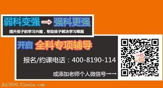 上海针对性强的高考生辅导机构有哪些高三地理弱科补强