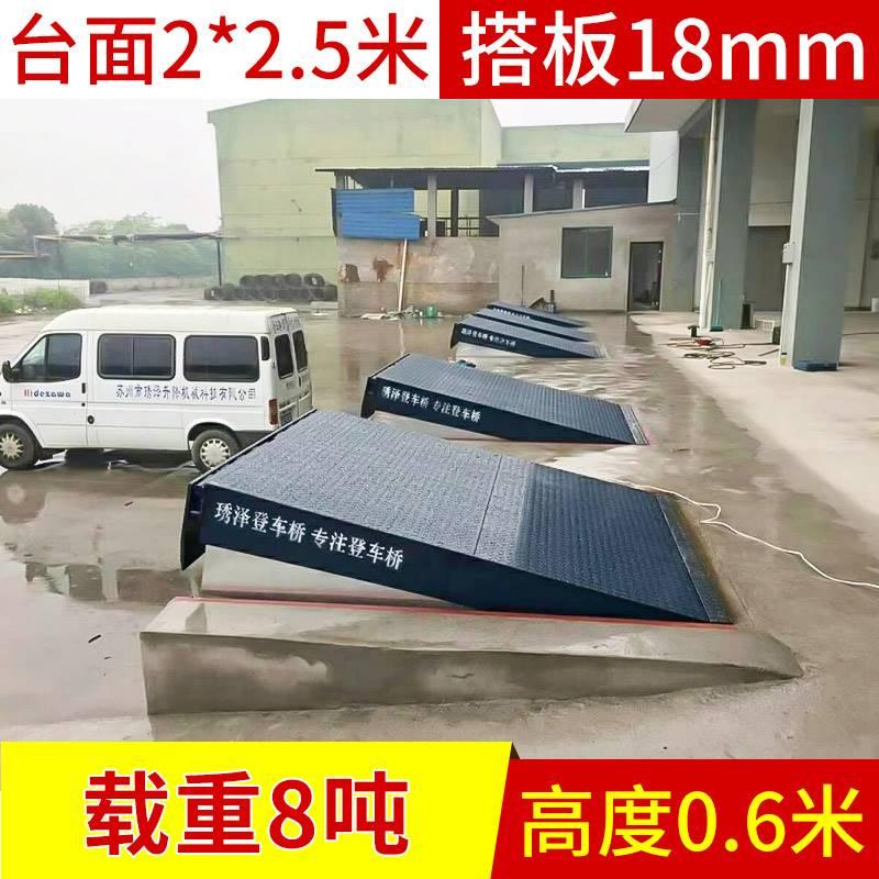 固定式装卸平台登车桥 液压登车桥卸货平台 装柜平台