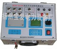 BFKG-3619B高壓開關特性測試儀