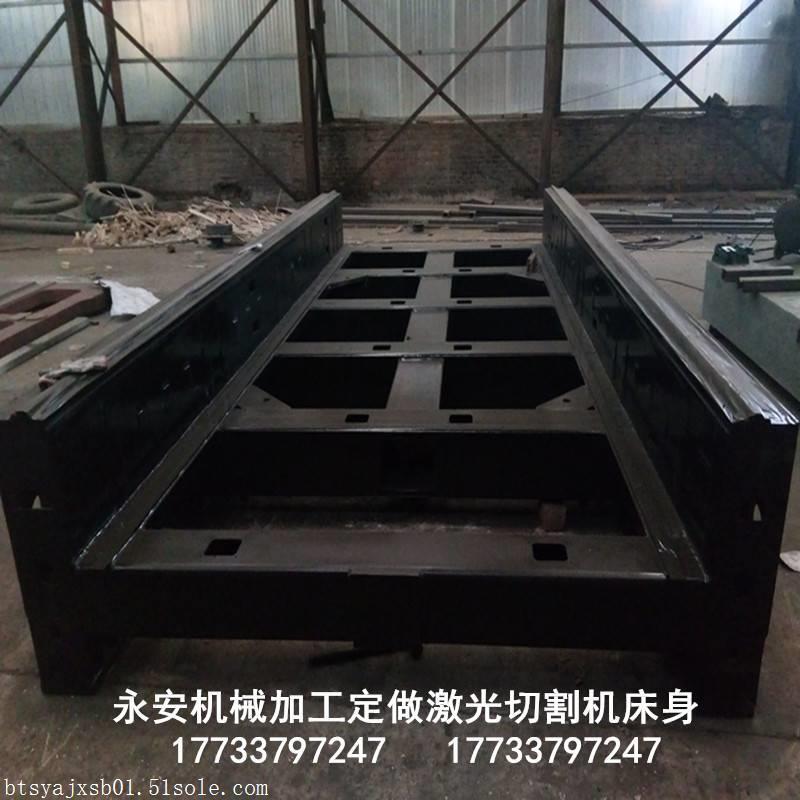 焊接激光切割机床身定做 铸造激光切割机床身定做我们专业