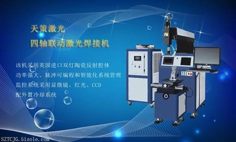 惠州不锈钢激光焊接机-五金配件镭射焊机