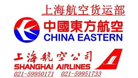 上海到包头空运专线 当天件