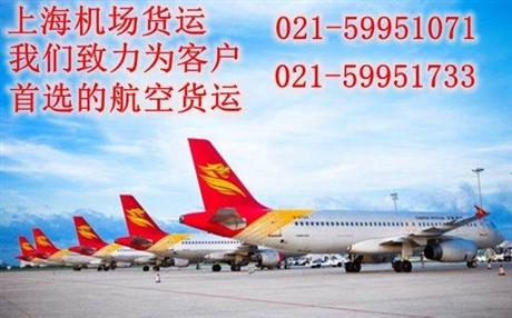超重行李随机空运,国内空运,上海虹桥机场随机空运