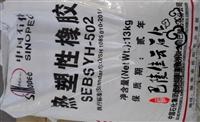 巴陵石化SEBS 热塑性橡胶 YH-502  热熔胶 压敏胶 增韧剂