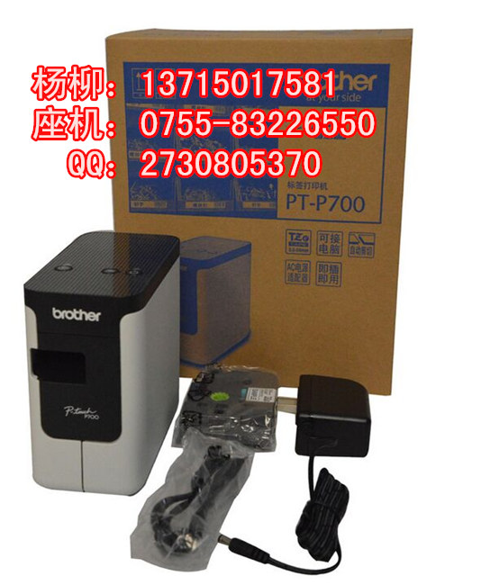 兄弟p-touch标签机PT-P700