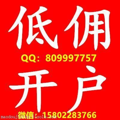 广州股票开户流程简单手续费还低万一