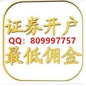 杭州股票开户哪家交易所佣金最低
