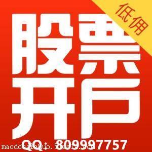 杭州股票开户惊不惊喜超低佣金万一