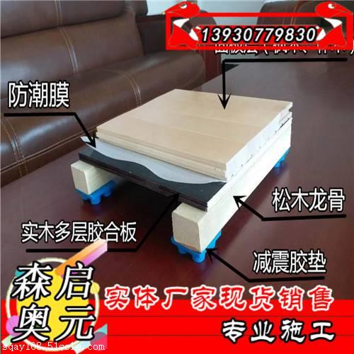 篮球木地板安装选标准 的单龙骨五层结构