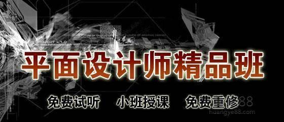 上海奉贤广告设计培训、商业广告设计培训