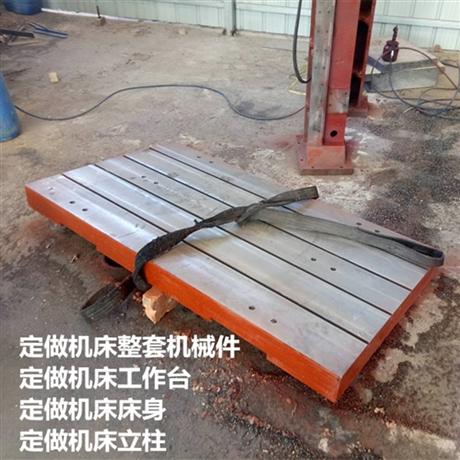 定做机床工作台 机床铸件  机床辅助工作台