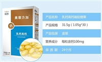 提供乳钙凝胶糖果odm加工服务