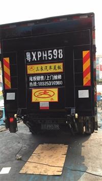 中山東鳳鎮汽車升降尾板-專業年審拆裝還原技術好-升降尾板廠家