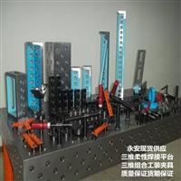 三�S柔性工�b平�_/永安�C械/三�S柔性焊接工作�_