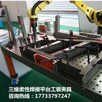 �C器人焊接工�b�A具��I�S家 三�S焊接工�b�A具 �T�F焊接平�_