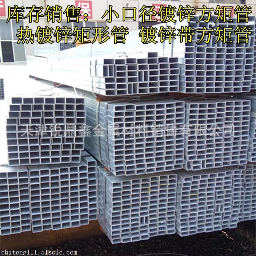 西安镀锌矩管生产厂家