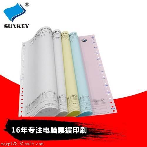 印刷公司 双旗结账单两联单印刷二联单印刷